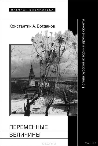 Переменные величины. Погода русской истории и другие сюжеты. Константин Богданов