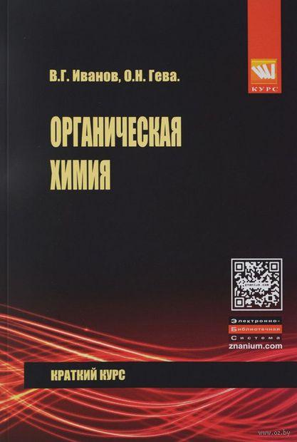 Органическая химия. Краткий курс. Виталий Иванов, Ольга Гева
