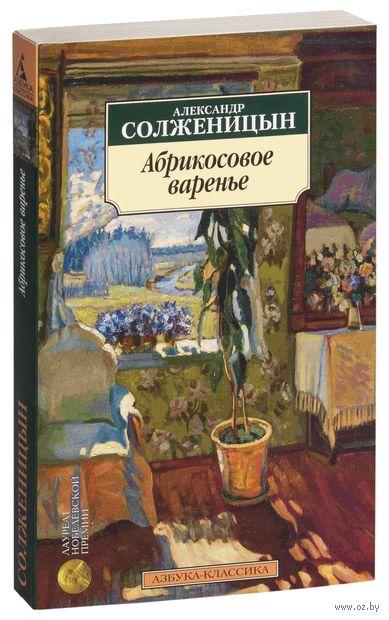 Абрикосовое варенье. Александр Солженицын