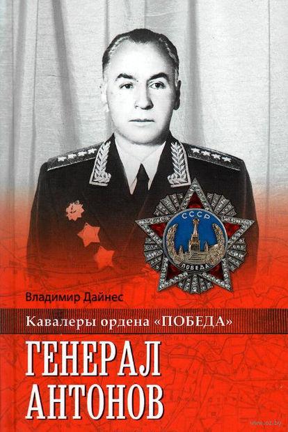 Генерал Антонов. Владимир Дайнес