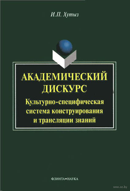 Академический дискурс. Культурно-специфичная система конструирования и трансляции знаний. Ирина Хутыз