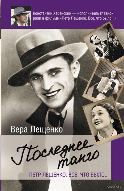 Петр Лещенко. Все, что было... Последнее танго. Вера Лещенко