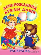 День рождения куклы Даши. Раскраска