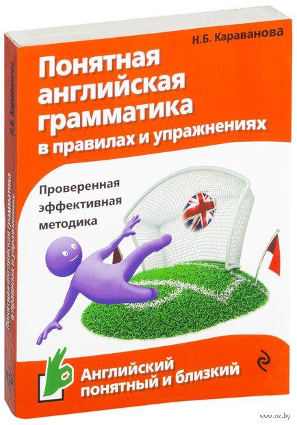 Понятная английская грамматика в правилах и упражнениях. Наталья Караванова