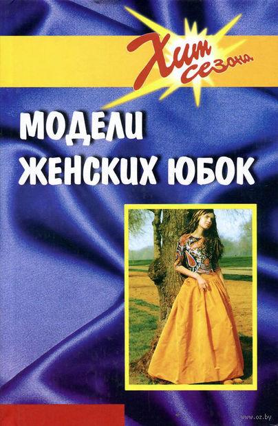 Модели женских юбок. И. Блинов