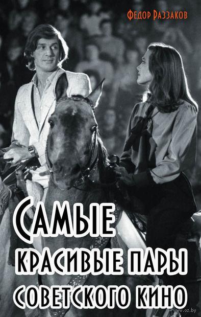 Самые красивые пары Советского кино. Федор Раззаков