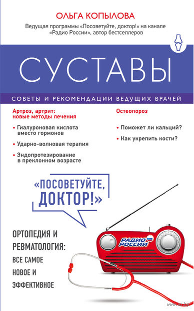 Суставы. Советы и рекомендации ведущих врачей. Ольга Копылова