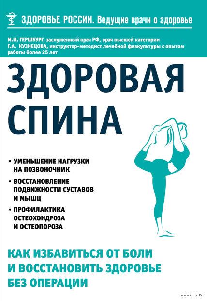 Здоровая спина. Как избавиться от боли и восстановить здоровье без операции. М. Гершбург, Г. Кузнецова