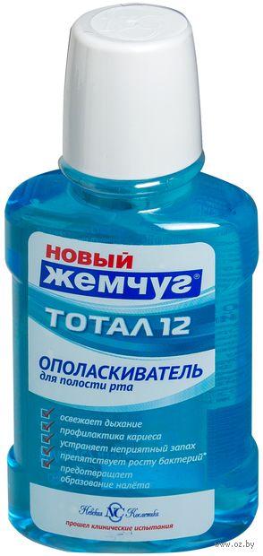 """Ополаскиватель для полости рта """"Тотал 12"""" (250 мл) — фото, картинка"""