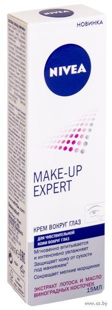 """Крем для кожи вокруг глаз """"Make-up Expert"""" (15 мл)"""