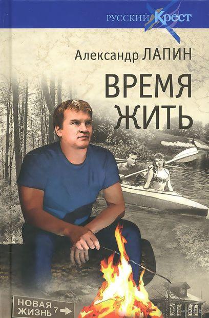 Время жить. Александр Лапин
