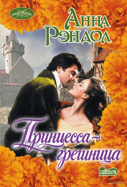 Принцесса-грешница (м). Анна Рэндол