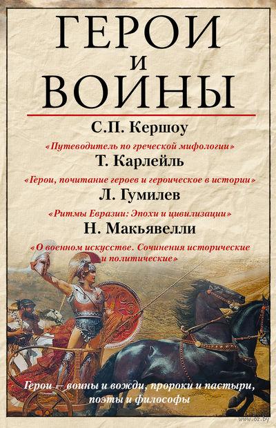 Герои и воины (Комплект из 4-х книг) — фото, картинка