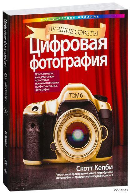 Цифровая фотография. Том 6. Лучшие советы — фото, картинка