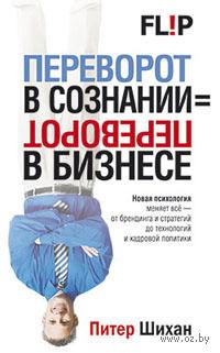 Переворот в сознании = переворот в бизнесе. Питер Шихан