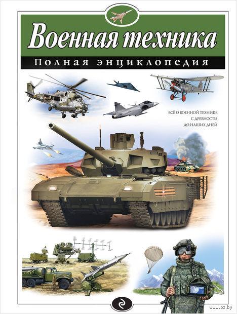 Военная техника. Полная энциклопедия — фото, картинка