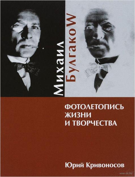 Михаил Булгакоw. Фотолетопись жизни и творчества — фото, картинка