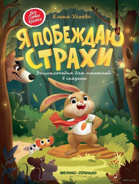 Я побеждаю страхи. Энциклопедия для малышей в сказках — фото, картинка