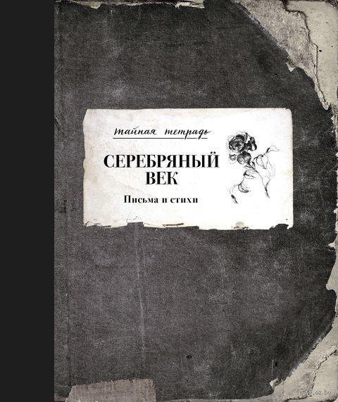 Серебряный век. Письма и стихи — фото, картинка