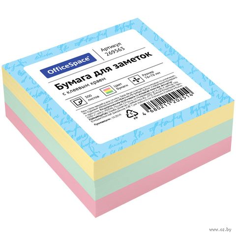 """Стикеры """"OfficeSpace"""" (76х76 мм; 300 листов; разноцветные) — фото, картинка"""