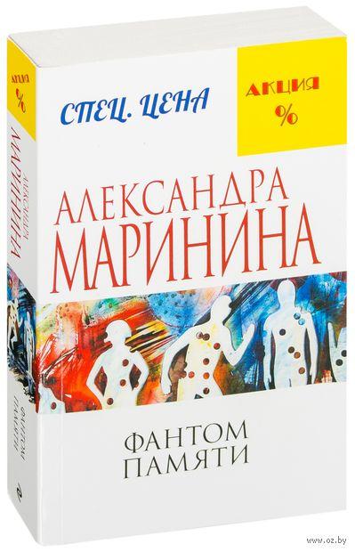 Фантом памяти (м). Александра Маринина