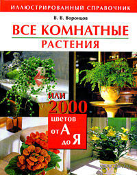 Все комнатные растения, или 2000 цветов от А до Я. Иллюстрированный справочник — фото, картинка