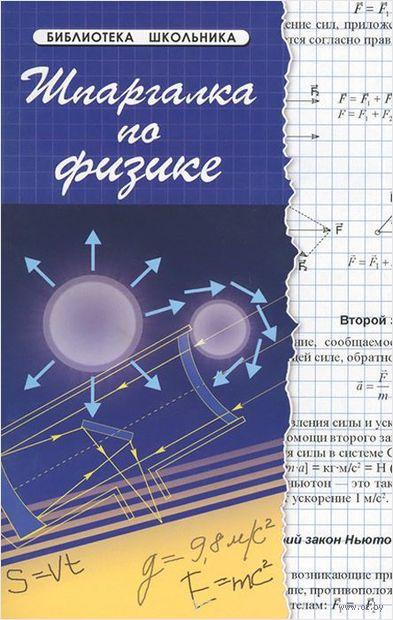 Шпаргалка по физике. Светлана Хорошавина