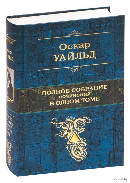 Полное собрание сочинений в одном томе. Оскар Уайльд