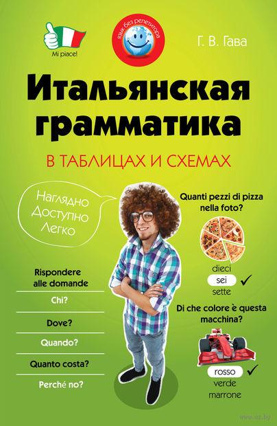 Итальянская грамматика в таблицах и схемах. Галина Гава