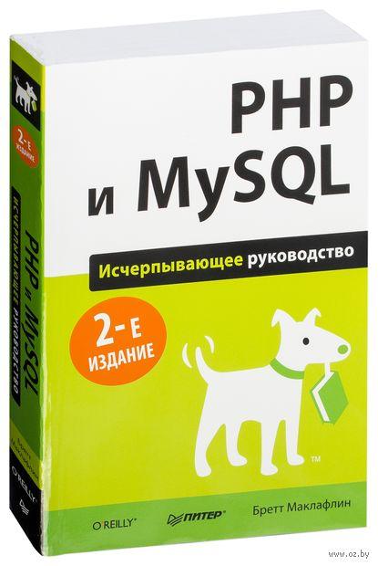 PHP и MySQL. Исчерпывающее руководство. Бретт Маклафлин