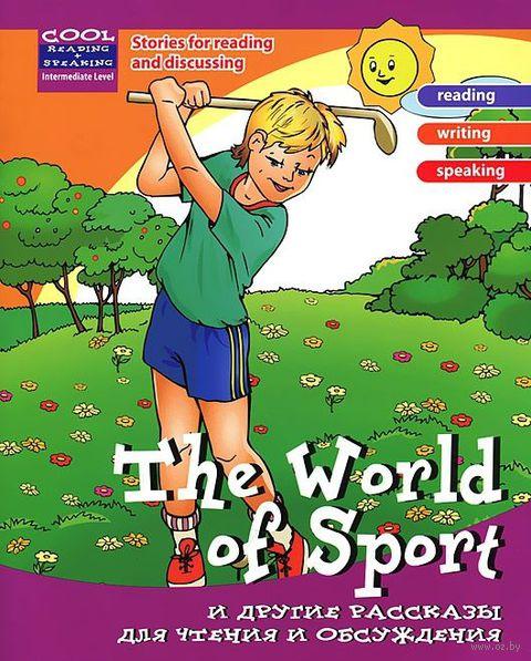 The World of Sport и другие рассказы для чтения и обсуждения — фото, картинка