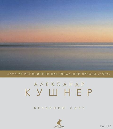 Вечерний свет. Александр Кушнер