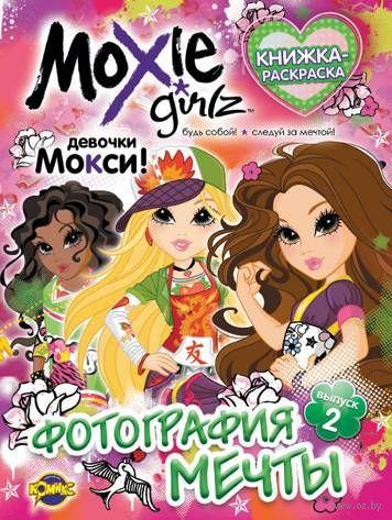 Moxie Girlz. Выпуск 2. Фотография мечты — фото, картинка