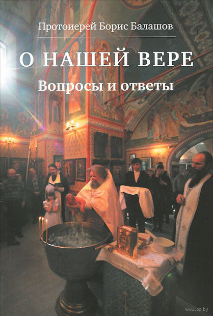 О нашей вере. Вопросы и ответы. Борис Балашов