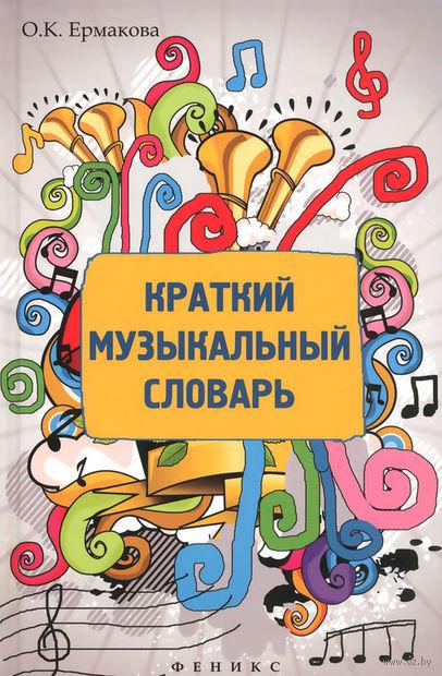Краткий музыкальный словарь. Ольга Ермакова