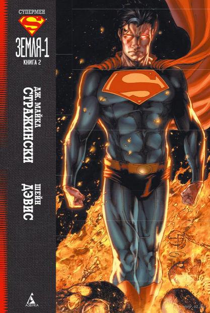 Супермен. Земля-1. Книга 2. Джей Майкл Стражински