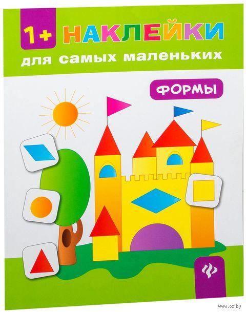 Формы. Юлия Ткаченко