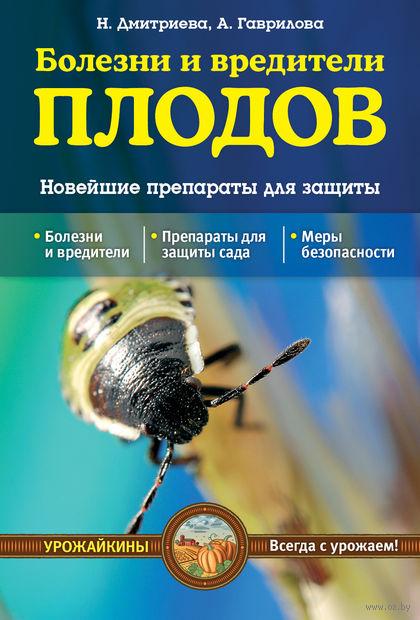 Болезни и вредители плодов. Новейшие препараты для защиты. Наталья Дмитриева