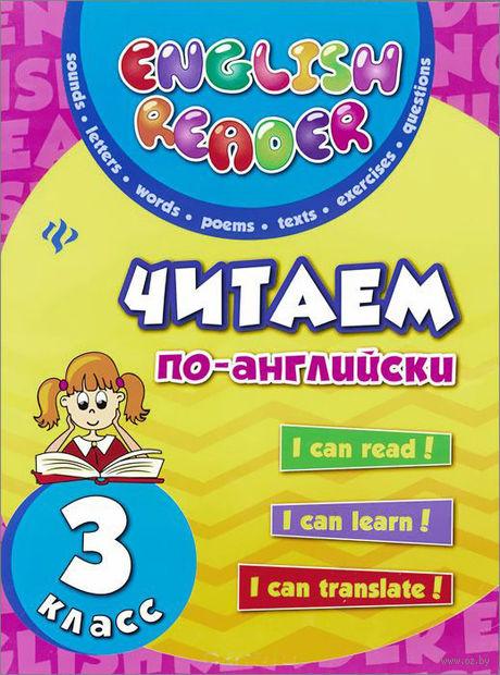 Читаем по-английски. 3 класс. Ю. Чимирис