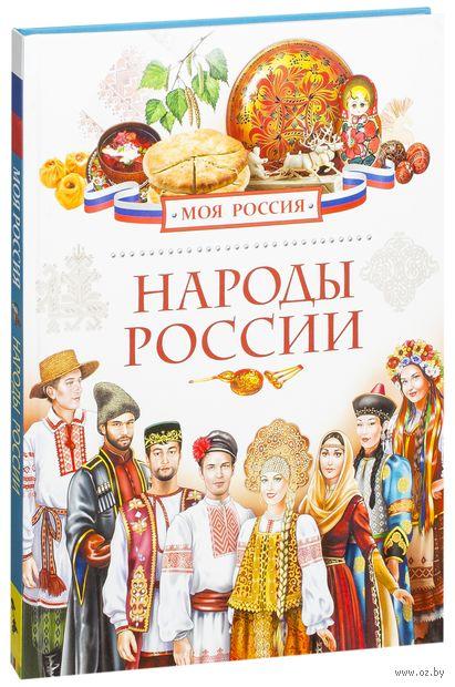 Народы России. Елена Данилко