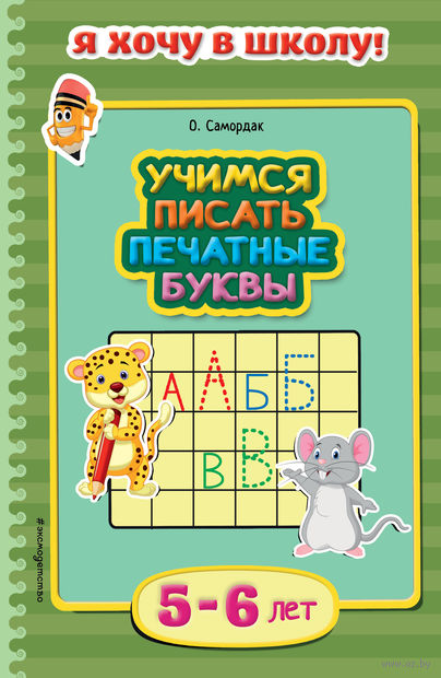 Учимся писать печатные буквы. Для детей 5-6 лет. Ольга Самордак