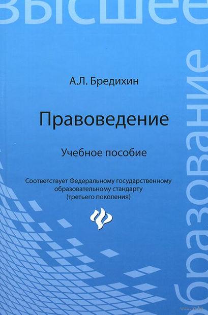 Правоведение. Алексей Бредихин