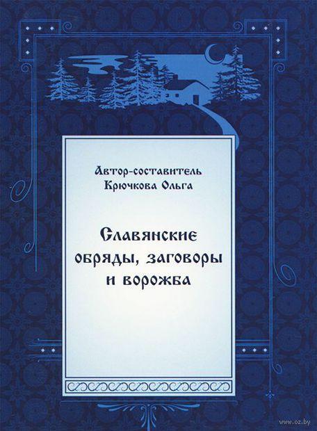 Славянские обряды, заговоры и ворожба — фото, картинка