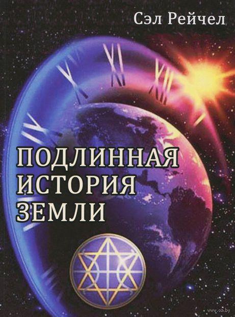 Подлинная история Земли. Сэл Рэйчел