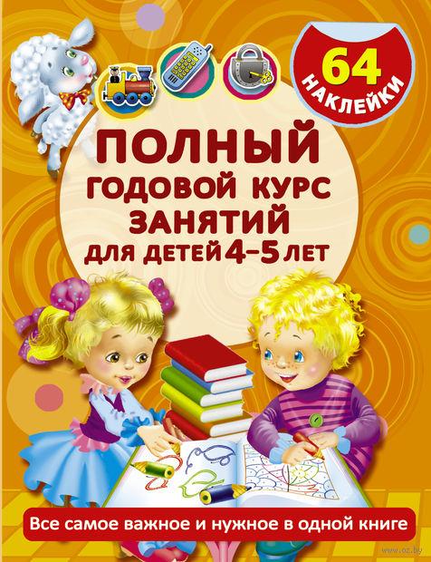 Полный годовой курс занятий для детей 4-5 года. Анна Матвеева