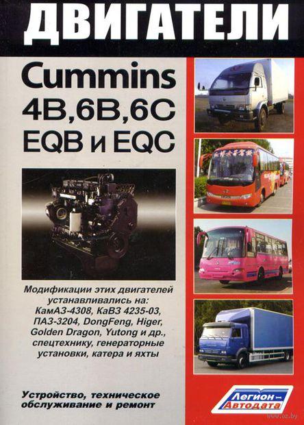 Двигатели Cummins 4B, 6B, 6C и их китайские аналоги EQB и EQC. Устройство, техническое обслуживание и ремонт