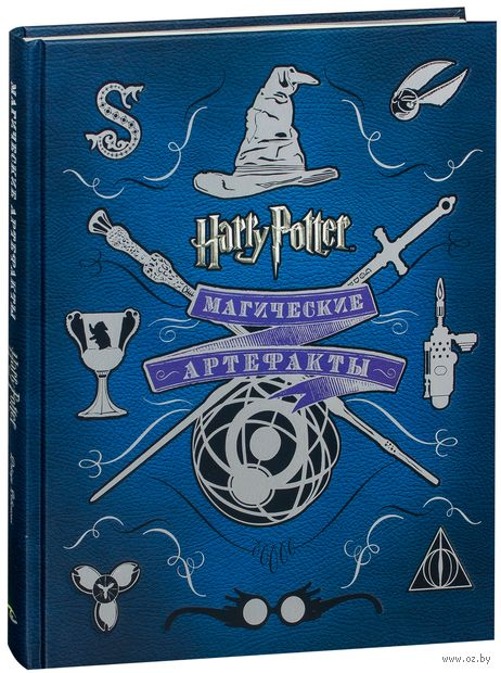 Гарри Поттер. Магические артефакты — фото, картинка