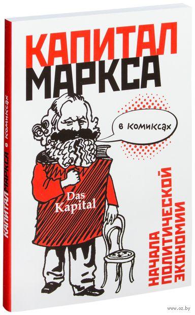 """Капитал"" Маркса в комиксах — фото, картинка"