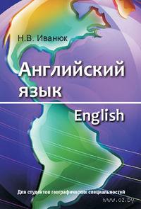 Английский язык — фото, картинка