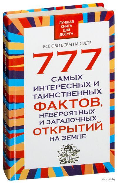 777 самых интересных и таинственных фактов, невероятных и загадочных открытий на Земле — фото, картинка
